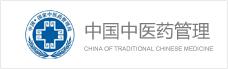 中国中医药管理
