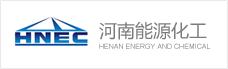 河南能源化工集团
