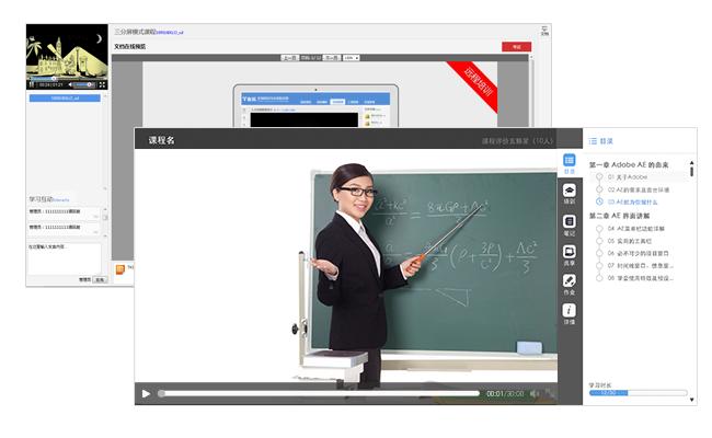 在线学习系统功能介绍